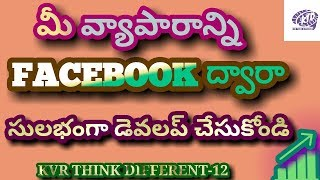 How to develop Business by Facebook ideas in telugu  2018KVR THINK DIFFERENT-14