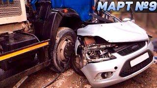 Аварии и ДТП Март 2017 - подборка № 9[Drift Crash Car]