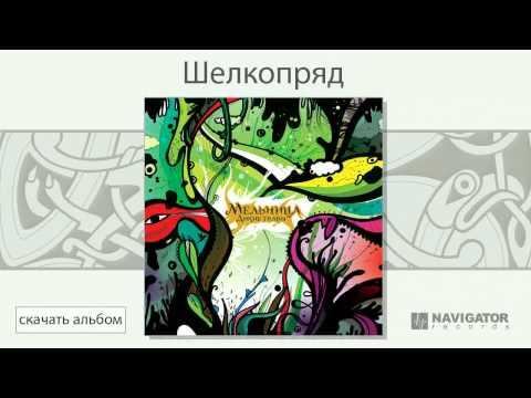 Мельница - Шелкопряд (Дикие травы. Аудио)