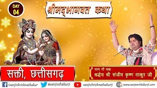Shrimad Bhagwat Katha (skati,chattishgarh) Year-2018 || Shri Sanjeev Krishna Thakur Ji day 4