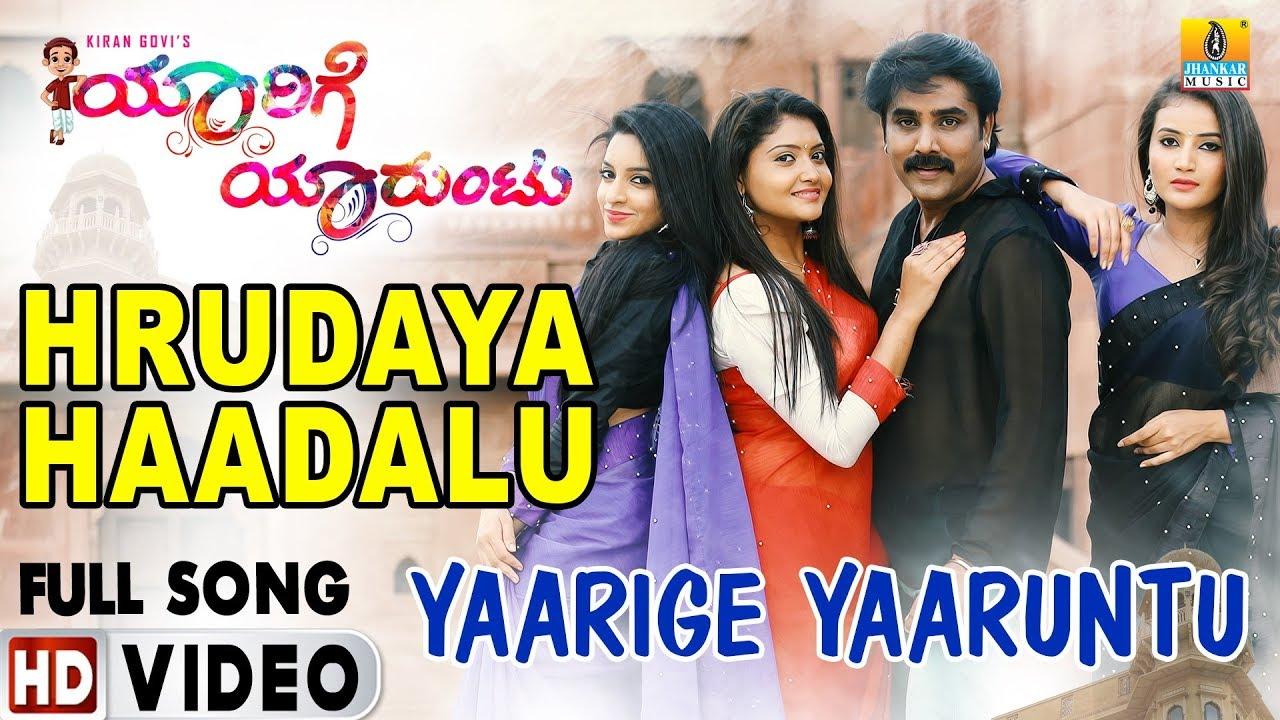 Hrudaya Haadalu lyrics - Yaarige Yaaruntu - spider lyrics