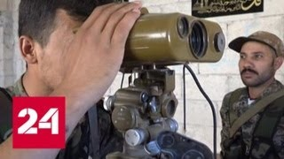 Боевики готовят атаку на Хаму и Алеппо в Сирии - Россия 24