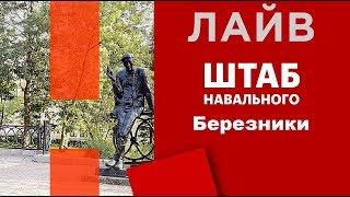 Березовский штаб. Провал, репрессии, Навальный I Лайв #037(079)