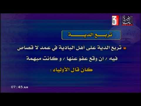 فقه مالكي للثانوية الأزهرية ( أحكام الدية )   د بشير عبد الله علي 05-04-2019