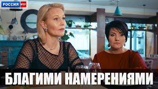 Сериал Благими намерениями (2018) 1-4 серии фильм мелодрама на канале Россия - анонс