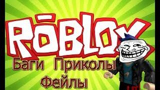 Роблокс, Баги, Приколы, Фейлы