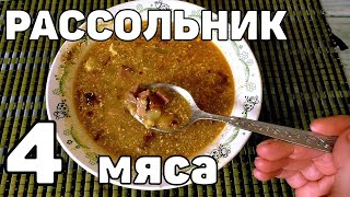 У Макса 1,38 тыс. подписчиков Острый Сибирский рассольник 4 мяса. Возможно тоже  оригинальный полу - рецепт от Макса. Вообще, готовим рассольник из бич пакета от продовольственной  компании Доктор Вкус, а приготовит тебе Макс, а
