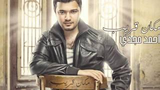 Ahmed Magdy - W7yat Rabna / احمد مجدى - وحياة ربنا