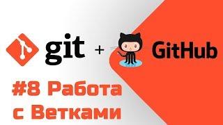 #8 Уроки Git+GitHub - Работа с ветками git branch