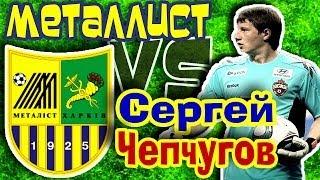 "ПФК ""ЦСКА""(Москва), Сергей Чепчугов vs ФК Металлист"