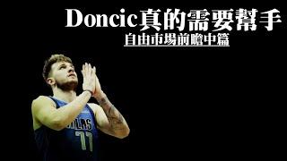Luka Doncic真的需要其他幫手!-2019NBA自由市場前瞻:東南組與西南組