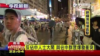 香港佔中/反佔中人士踢館叫罵! 銅鑼灣爆衝突