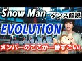 「全員解説」一番カッコいいダンスシーンを発表!【Snow Man-EVOLUTION】