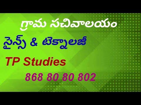 సైన్స్ అండ్ టెక్నాలజీ : Sachivalayam : Science and Technology By Sunil Sir