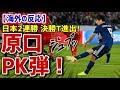 【海外の反応】日本代表、原口のPK弾でオマーンに勝利!日本が2連勝で決勝T進出 海外「接戦をものにしているチームが優勝するんだ」