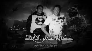 مهرجان حكايه حنفي الابهة /حمو بيكا -مودي امين تحميل MP3