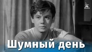 Шумный день (комедия, реж. Георгий Натансон , Анатолий Эфрос, 1960 г.)