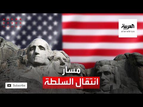 العرب اليوم - تعرف على مسار انتقال السلطة داخل الولايات المتحدة الأميركية