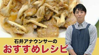 石井アナウンサーおすすめレシピ!『しょうがたっぷり!ポン酢でつくるしょうが焼き』