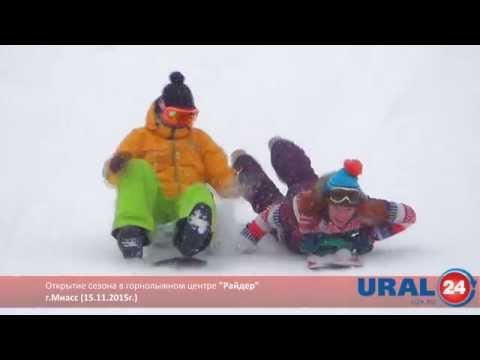 Видео: Видео горнолыжного курорта Райдер в Челябинская область
