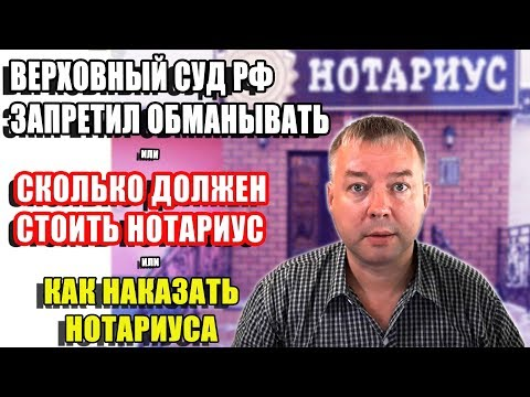 Определение Верховного Суда РФ по нотариусам