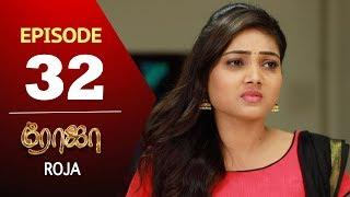ROJA Serial | Episode 32 | Priyanka | SibbuSuryan | SunTV Serial |Saregama TVShows