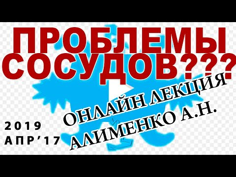 Проблемы сосудов. Роль перекисного окисления липидов (ПОЛ). Алименко А.Н. (17.04.2019)