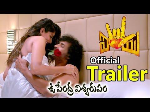 Upendra's I Love You Movie Telugu Trailer