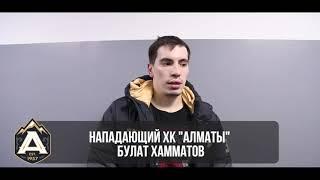 ОЧРК 2019/2020 Нападающий ХК «Алматы» Булат Хамматов прокомментировал матч против «Астаны».