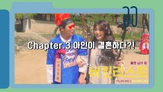 [PLAN NO.1 Bucket List] Chapter.3 아인이 결혼하다?!