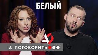 Руслан Белый: бабы, армия, отец, Путин // А поговорить?..