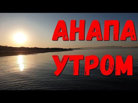 #АНАПА - 7.30 УТРА и ВСЕ ХОЛОДНЕЕ - НО КУПАЕМСЯ!!! 17.10.2019