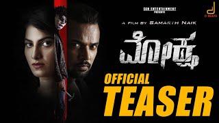Moksha Trailer
