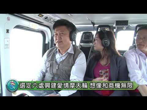 高空視察愛河流域 韓國瑜:愛河發展潛力無限