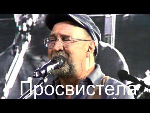 ДДТ - Просвистела, НАШЕСТВИЕ 2015 Казахстан Алматы / DDT - Nashestvie 2015 Kazakhstan Almaty