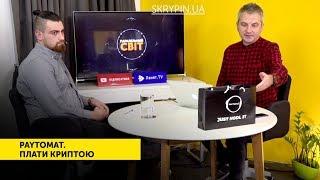 Паралельний світ: Paytomat – плати криптою