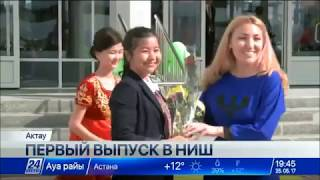 """Сюжет телеканала """"Хабар 24"""" :Первый выпуск Назарбаев интеллектуальной школы состоялся в Актау"""
