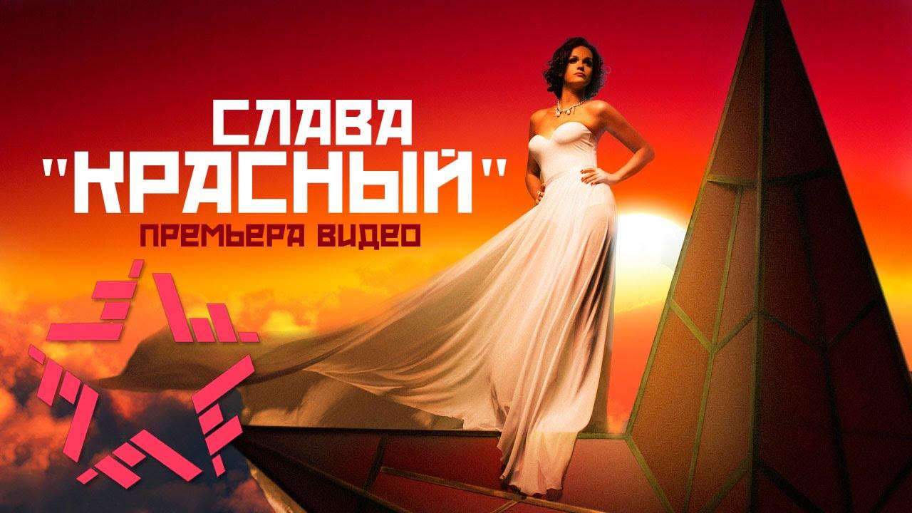 """Новый клип певицы Славы на песню """"Красный"""""""