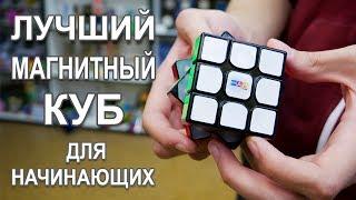 ЛУЧШИЙ МАГНИТНЫЙ КУБ ДЛЯ  НАЧИНАЮЩИХ СПИДКУБЕРОВ   Обзор Smart Cube 3х3 Magnetic