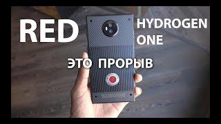 На фоне RED Hydrogen One другие смартфоны устарели. Первые впечатления