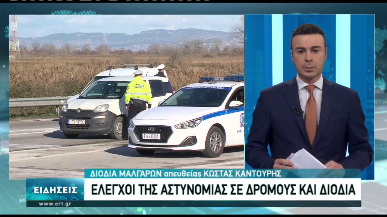 Αυστηροί έλεγχοι της αστυνομίας για άσκοπες μετακινήσεις και στη Θεσσαλονίκη | 31/12/2020 | ΕΡΤ