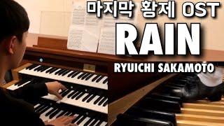 웅장함에 압도되는 Ryuichi sakamoto - rain 오르간 커버
