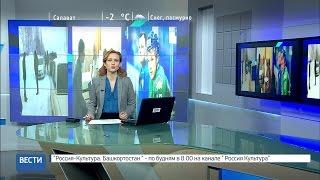 Вести-24. Башкортостан 22.02.17 22:00