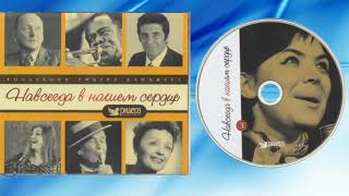 М.Кристалинская и Л.Утесов - Навсегда в нашем сердце (CD 3)