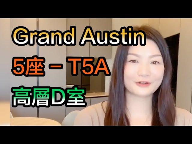 【#代理Yuki推介】Grand Austin5座 - T5A高层D室