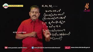 Standard 10 | Mathematics | Class – 17