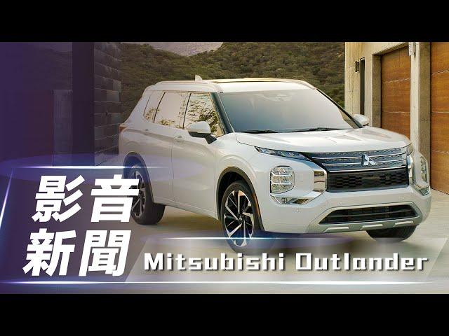 【影音新聞】Mitsubishi Outlander|新世代電子化配備上身 全新第四代登場!【7Car小七車觀點】