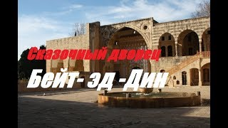Сказочный дворец  Бейт- эд -Дин. Ливан