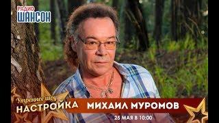 «Звездный завтрак» с Михаилом Муромовым
