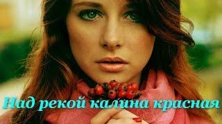 песня---Над рекой Калина Красная...